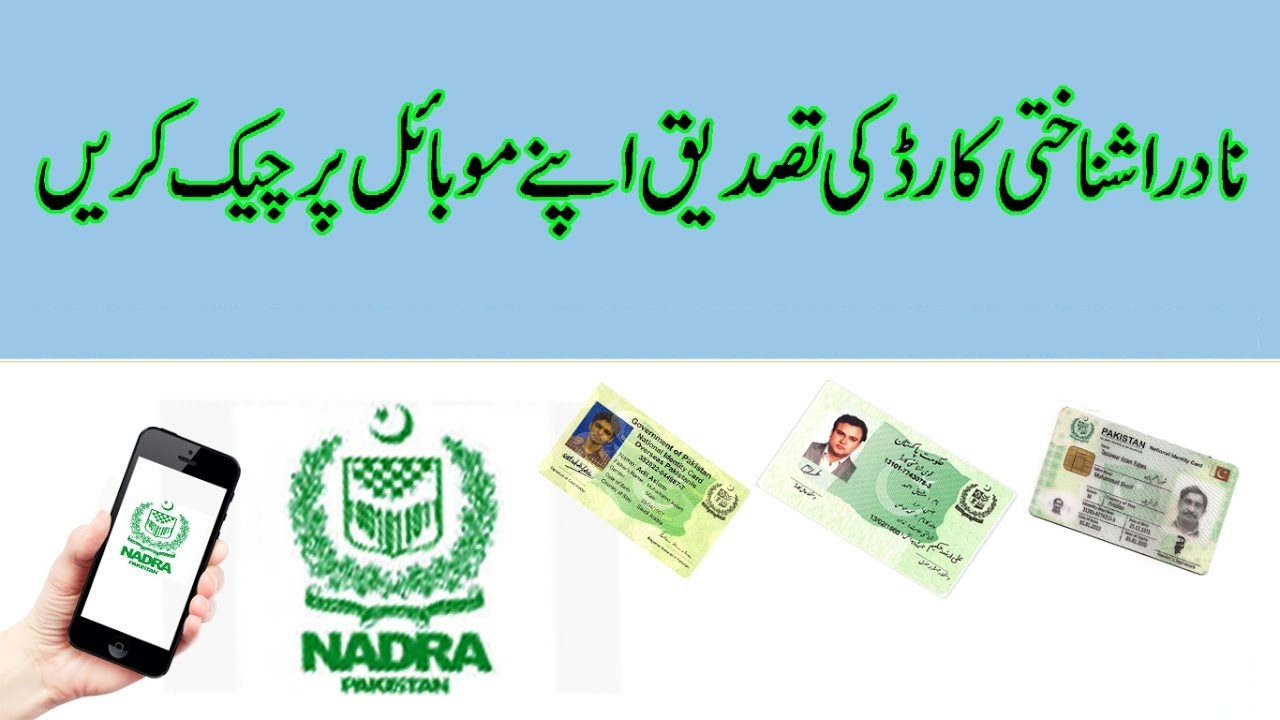 How to Check Online NADRA Tracking ID by SMS